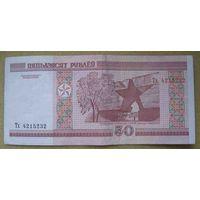 50 рублей серии Тх 4215232