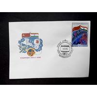 Конверт первого дня. Совместный Советско - Индийский Космический Полет 1984 г. Звездный городок #0039