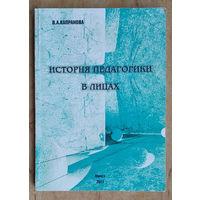 В. А. Капранова. История педагогики в лицах. Автограф автора.