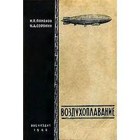 Книга в электронном виде - Воздухоплавание, 1940 г.