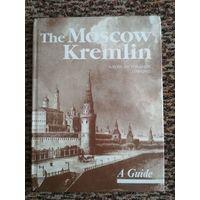 Путеводитель Московский Кремль (на английском языке) 87г