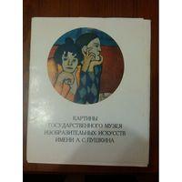 Картины Государственного музея Изобразительных искусств имени А.С. Пушкина  печатный брак в оглавлении