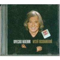 CD Вячеслав Малежик - Музей Воспоминаний (2007)