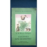 Д.Н. Мамин-Сибиряк  Сказочка про козявочку. Рисунки М. Успенской. Серия: Книга за книгой