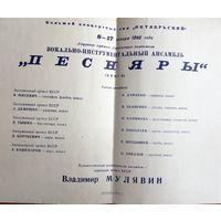 Программа ПЕСНЯРЫ 1980 год