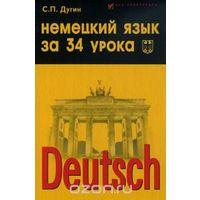 Дугин. Немецкий язык за 34 урока