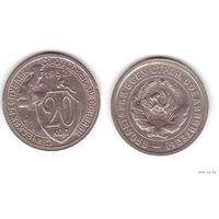 20 копеек 1932 г.3