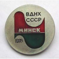 1978 г. ВДНХ СССР. Минск