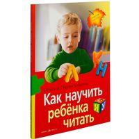 Как научить ребенка читать. Сергей Федин, Ольга Федина