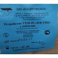 Плазмофильтр УБМ-01-''ПФ СПб'' с ПФМ 800