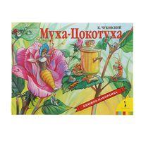 Книжка-панорамка Муха-Цокотуха. Чуковский К. И.