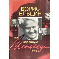 БОРИС  ЕЛЬЦИН, ИСПОВЕДЬ НА ЗАДАННУЮ ТЕМУ., 1990 г.