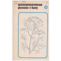 Пряноароматические растения в быту