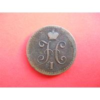 1 копейка 1840 спм. С 1 рубля.
