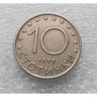 10 стотинок 1999 Болгария #04