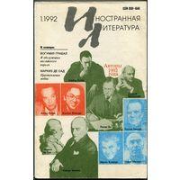 """Журнал """"Иностранная литература"""", 1.1992"""