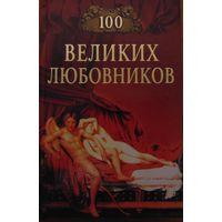 100 великих любовников