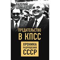 Валерий Шамбаров. Предательство в КПСС. Хроника разрушения СССР