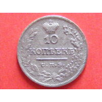 10 копеек 1822 СПБ ПД серебро