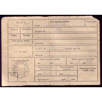 Квитанция на переговоры 1932 - Текст телеграммы 1942