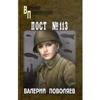 Валерий Поволяев. Пост 113