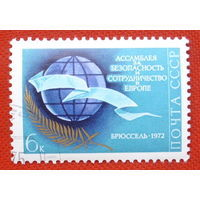 СССР. Ассамблея за безопасность и сотрудничество в Европе 1972г.