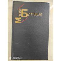 М. Булгаков - 2 книги!