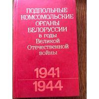 Подпольные комсомольские органы Белоруссии в годы ВОВ 1941-1944. Мн., 1976