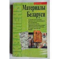 Материалы по истории Беларуси. Панов С.