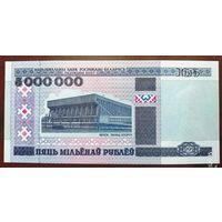 5000000 рублей 1999г., UNC!