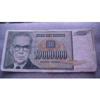 Югославия. 10 000 000 динар 1993г.  распродажа