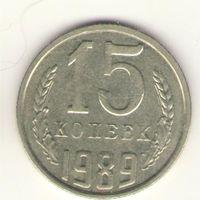 15 копеек 1989 г. Ф#165. Лот К31.