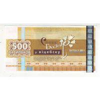 500 васильков 2011 г. (Деньги Славянского базара )