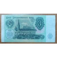 3 рубля 1991 года - серия ЗО - XF