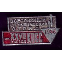 Стройотряд имени 27-го съезда КПСС 1986 год