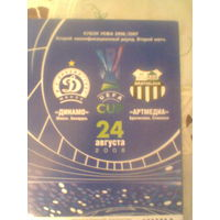2006 год Динамо Минск--Артмедиа Словакия--кубок УЕФА