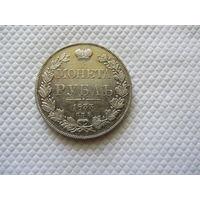 1 рубль 1833 г.