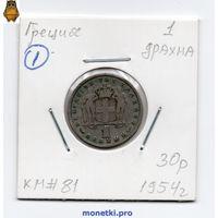 Греция 1 драхма 1954 года.
