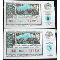 Лотерейный  билет 1990 год БССР