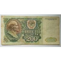СССР. 200 рублей 1992г. Серия АТ