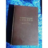 И.В. Сталин. Краткая биография. 1947 г.