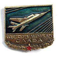 Советским летчикам слава