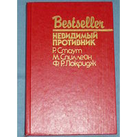 Невидимый противник // Серия: Bestseller