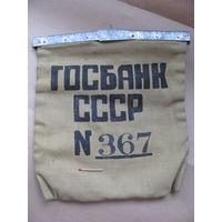 Мешок для денег льняной инкасатора Госбанк СССР номер 367. размер 31х32 см