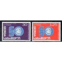 50 летООН Грузия 1997 год чистая серия из 2-х марок