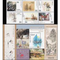 Живопись Макао (Китай) 2016 год серия из 6 марок в сцепке и 1 блока (М)
