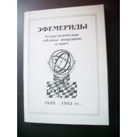 Эфемериды.1929-1952гг.Астрологические таблицы координат планет.