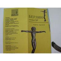 Берлин   ГДР - путеводитель  1970г