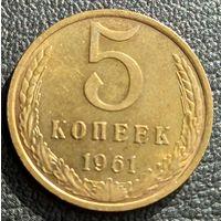 5 копеек 1961 ( 3 )