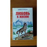 Джек Лондон Любовь к жизни. В книгу вошли  ЭКСМО 2009 тв. пер.